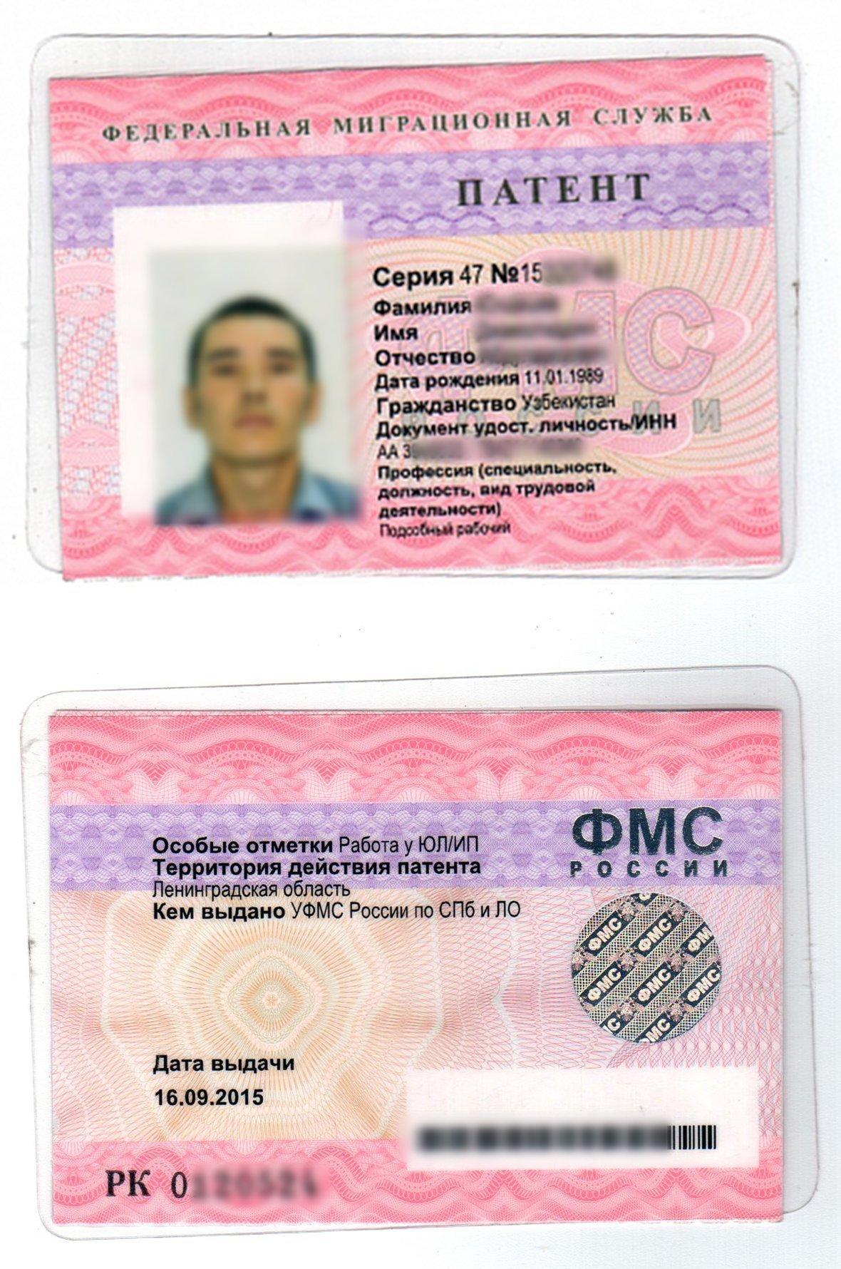Патент на работу официально оформить медицинскую книжку омск