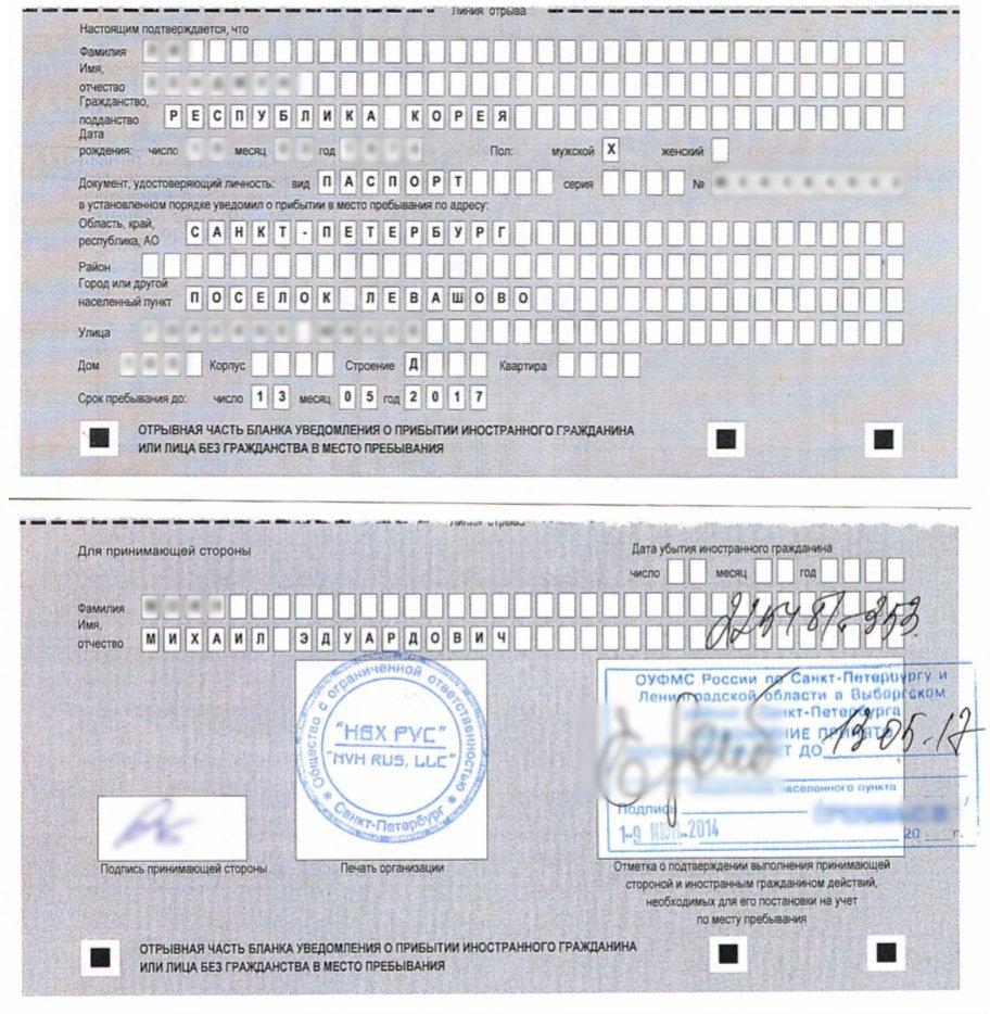 бланк временной регистрации иностр гражд.