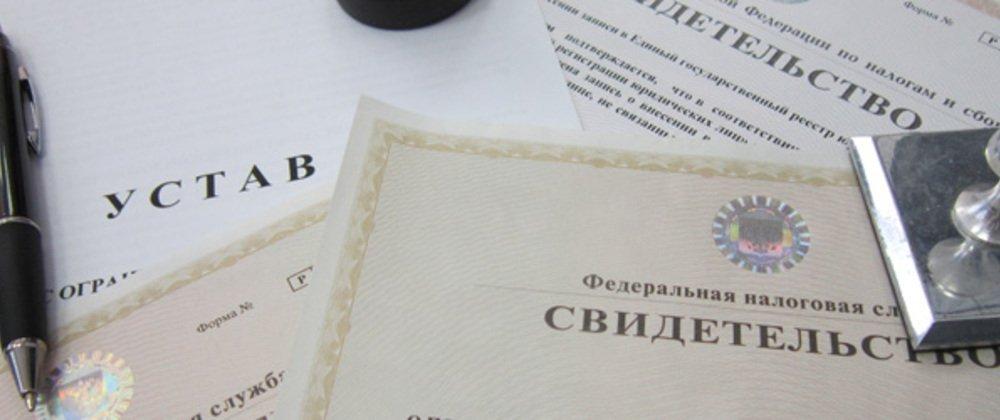 Регистрации ооо в петербурге 3 ндфл за 2019 год скачать декларацию